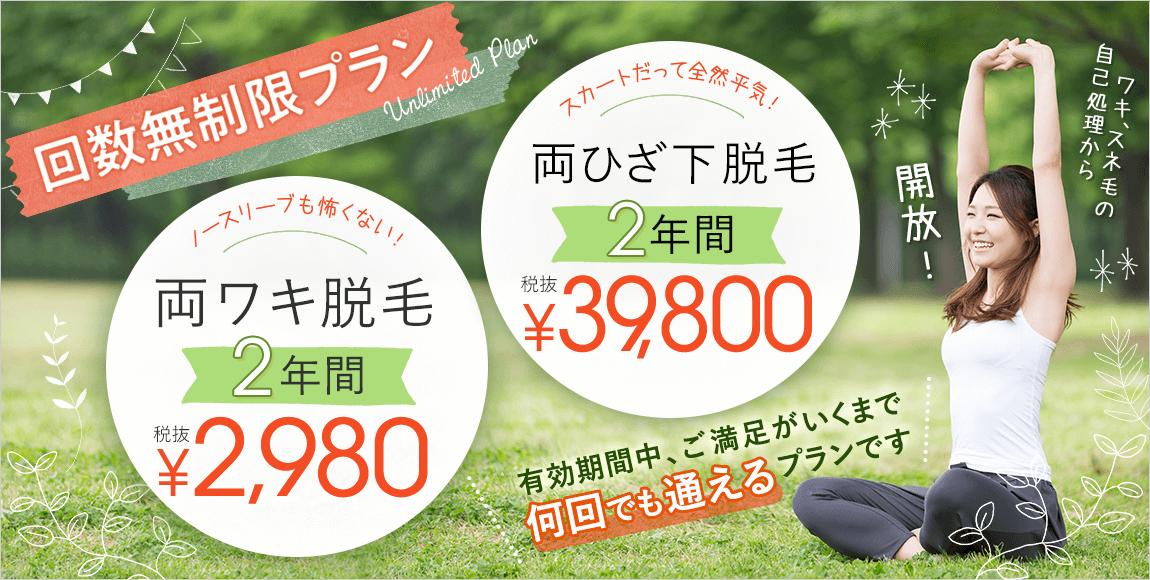 回数無制限プラン 両ワキ脱毛 2年間 ¥2,980 両ひざ下脱毛 2年間 ¥39,800