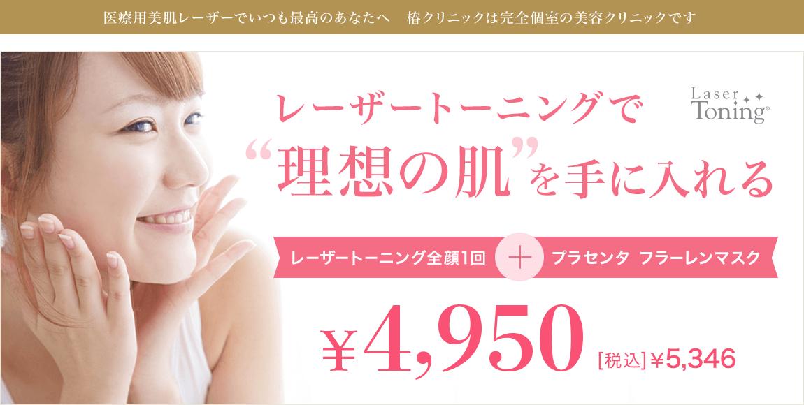 """レーザートーニングで""""理想の肌""""を手に入れる ¥4,950"""